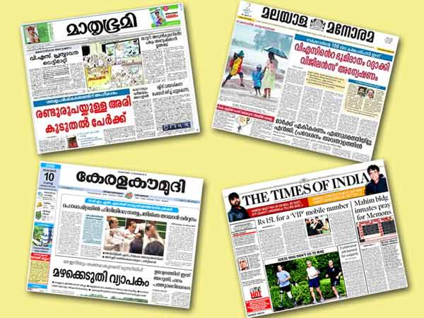 Newspapers in Kerala