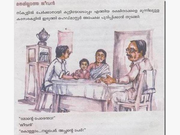 Mathamillatha Jeevan