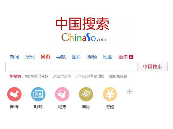 China launches new search engine