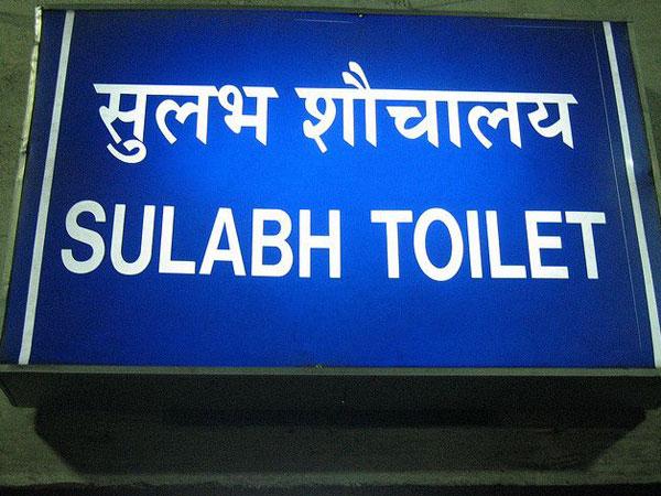 Sulabh toilet