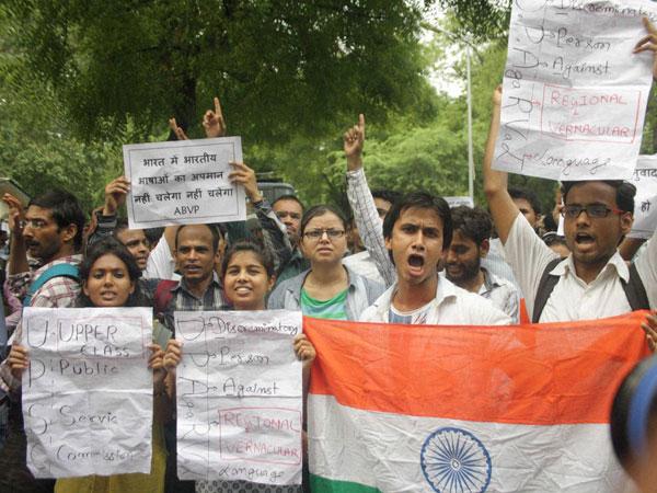 UPSC protest