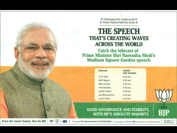 Ad given in newspapers by BJP.