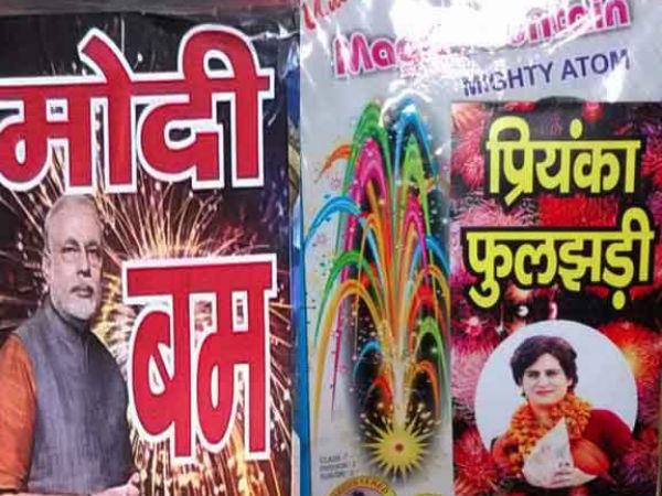 Narendra Modi bomb