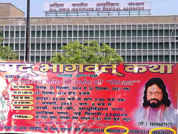 Shocking! AIIMS emergency numbers are being used for 'Bhagwat Katha' and 'Satsangs'.