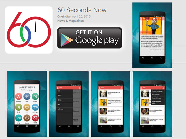 60SecondsNow Mobile App