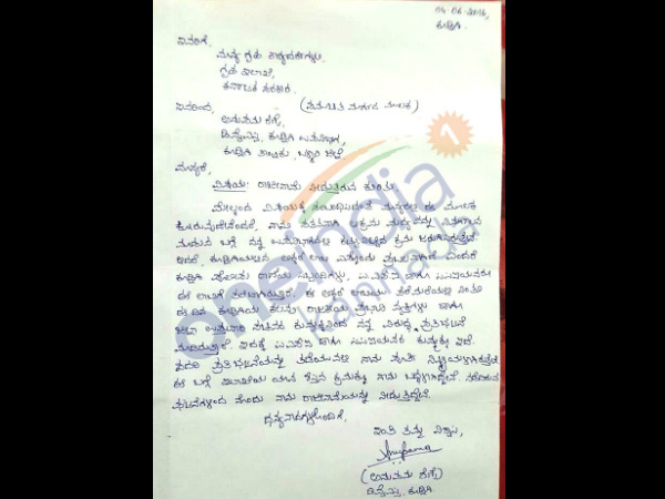 Anupama shenoys two contradicting resignation letters oneindia news letter 1 spiritdancerdesigns Gallery