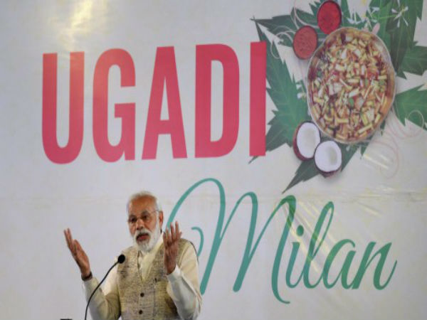 Oneindia wishes its readers a happy and prosperous ugadi oneindia wishes from the prime minister m4hsunfo