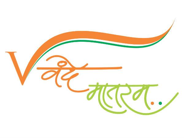 vande mataram in hindi pdf