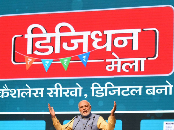 PM launches incentive scheme for BHIM