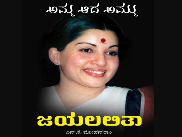 'Amma aada Ammu': A Kannada book on Jayalalithaa's family roots in Karnataka