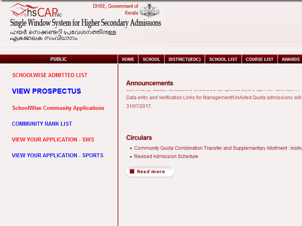 HSCAP Kerala Plus One Supplementary Results 2017 this week