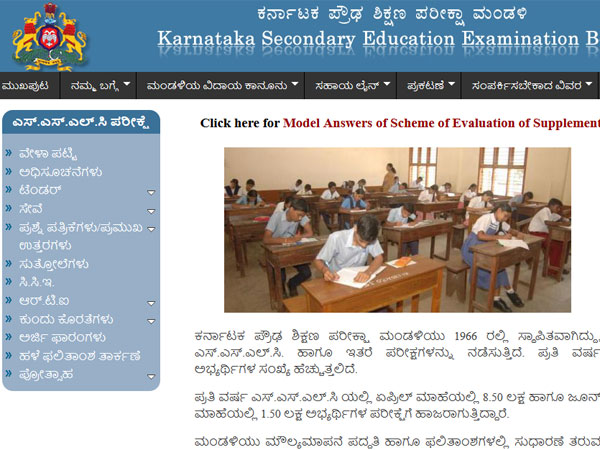 Karnataka SSLC supplementary results 2017 likely today, how to check