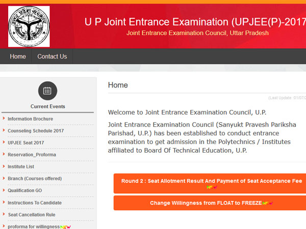 JEECUP Second Seat Allotment Result 2017 released, important dates here