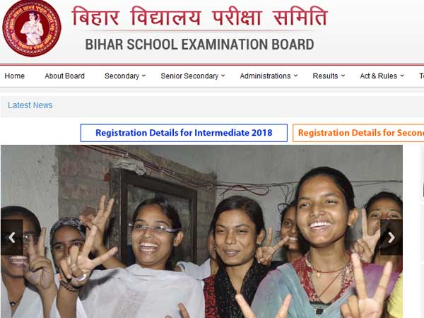 Simultala Awasiya Vidhalaya main entrance examination 2017 results declared on biharboard.ac.in