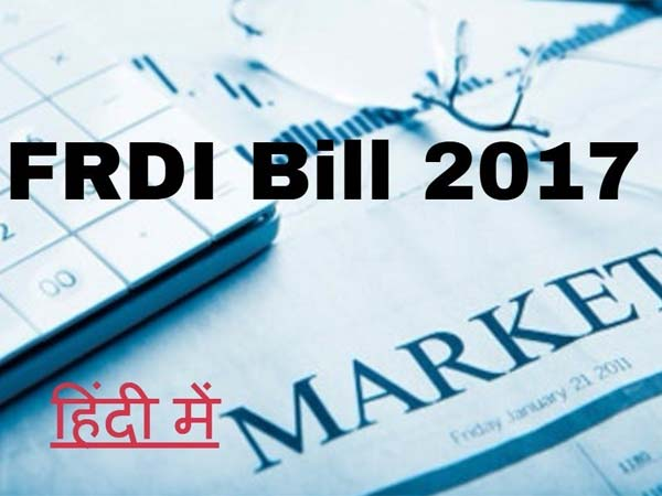 FRDI Bill: Will you lose all your hard earned money? Find out here