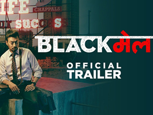 Blackmail Official Trailer