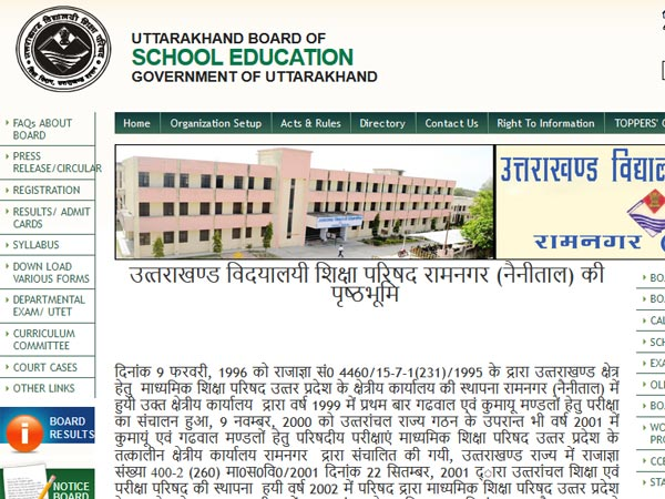 UTET 2017 results declared, how to check