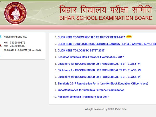 BTET 2017 revised results declared, how to check