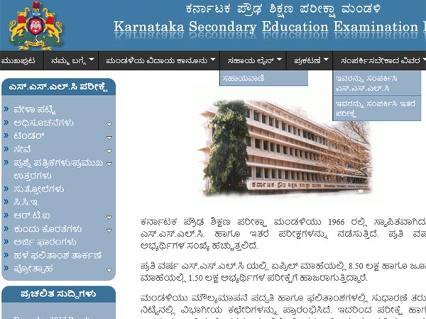 Karnataka PUC results 2018 date confirmed, to be declared on this date