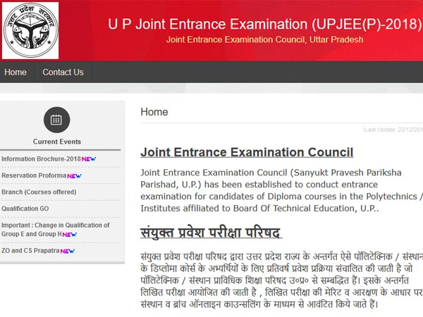 UP JEECUP 2018 admit card released, download now