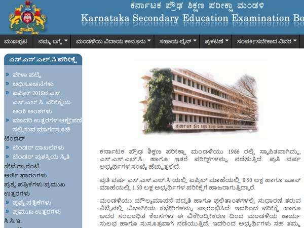 Karnataka SSLC Supplementary result 2018 date: Check updates