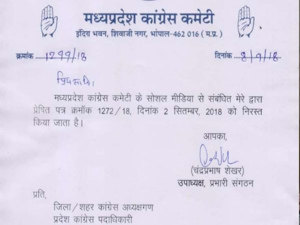 MP Congress letter