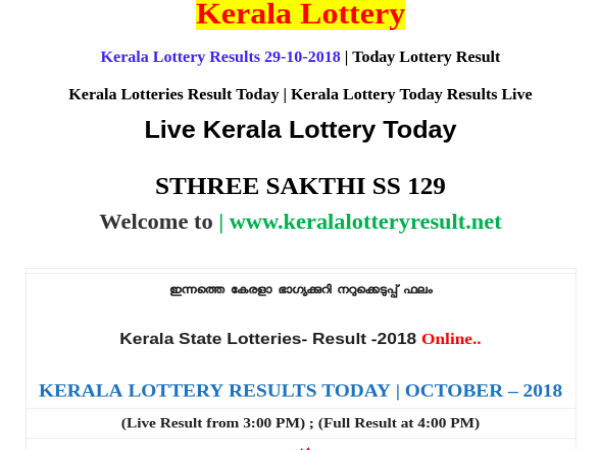 Kerala Lottery Result Today Sthree Sakthi SS 129 Lottery Result LIVE