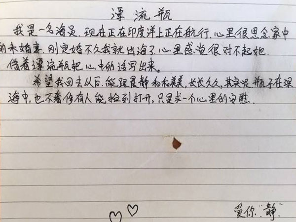 Like a fairy tale: A Chinese sailor's letter for his fiancée found floating in sea and then...