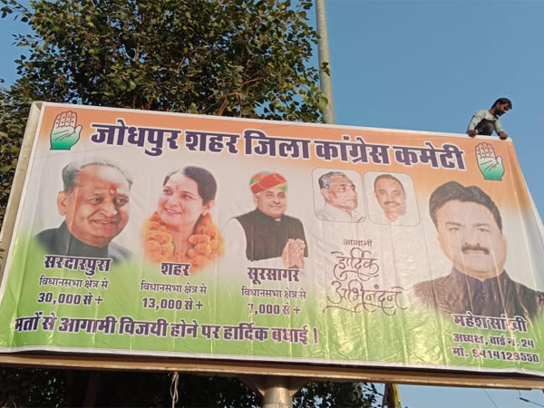 Congress workers in Rajasthan come out with number by which their leaders to win elections