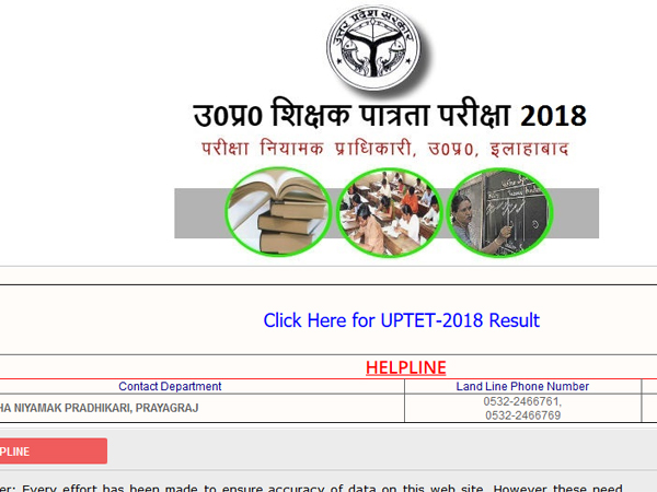 UPTET 2018 result declared, how to check