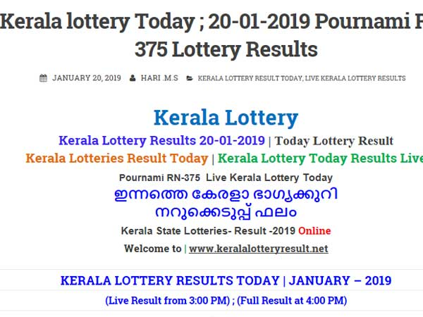 Kerala Lottery Result Today: Pournami RN-375 today lottery
