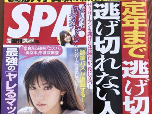 Japan magazine ranks varsities on sexual availability of female students; faces flak
