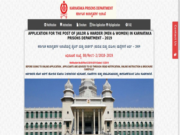 Karnataka Police jobs: KSP recruiting Warders and Jailors; 662 vacancies