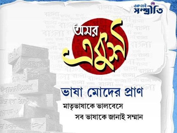 International Mother Language Day: Bangladesh remembers students who sacrificed lives for Bangla