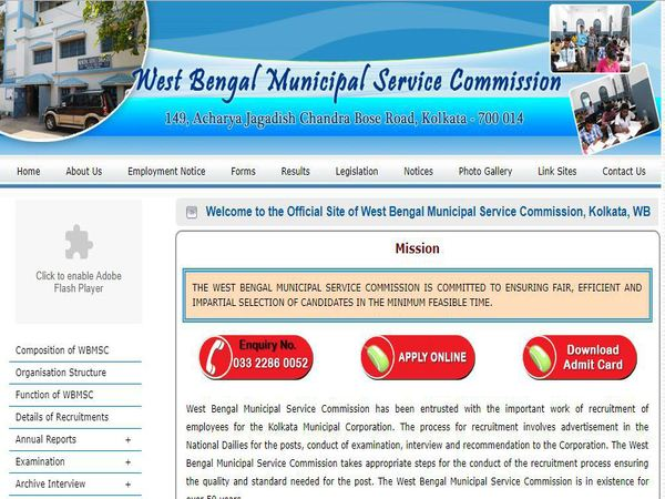 MSCWB Recruitment 2019 - 04 Assistant Engineer Posts