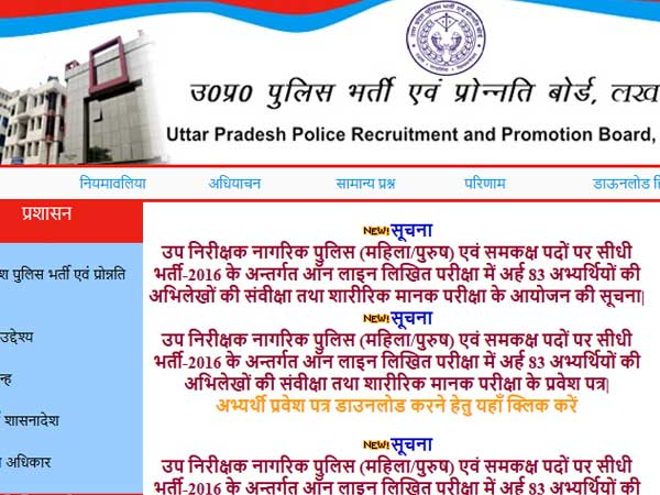 UP Police Constable Results 2019: Date, time, website to check
