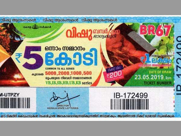 Buy Kerala Lottery Vishu Bumper ticket: Win Rs 5 crore