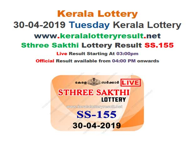 Kerala Lottery results Today: Sthree Sakthi SS-155 lottery result today LIVE, now