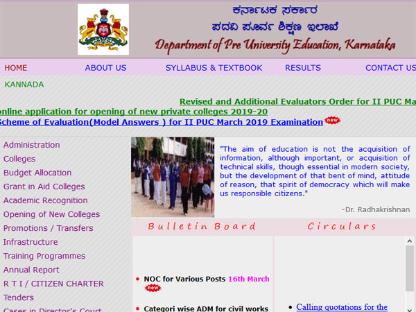 Karnataka 2nd PUC result 2019 to be declared tomorrow at this time