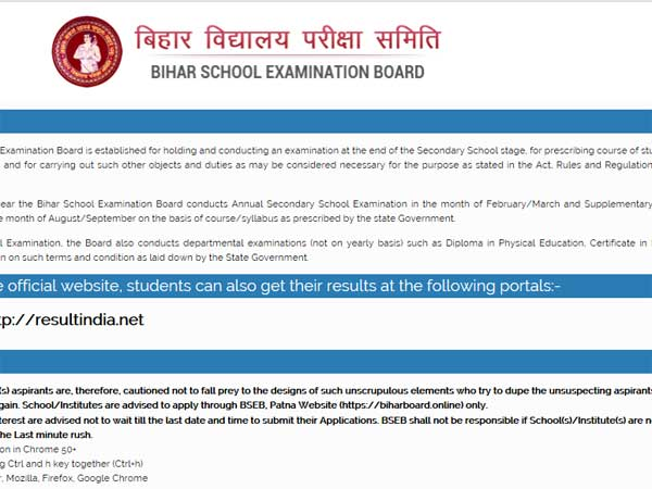 Bihar Board 10th matric result 2019 date: Don't believe these rumours