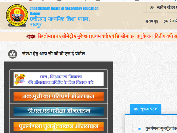 CGBSE 10, 12 result 2019 to be declared today at this time