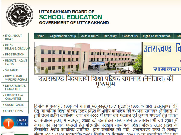Uttarakhand 10th, 12th results 2019 date and time confirmed