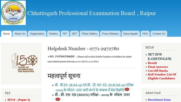CGTET 2019 results: Direct links to check Paper 1, 2 results