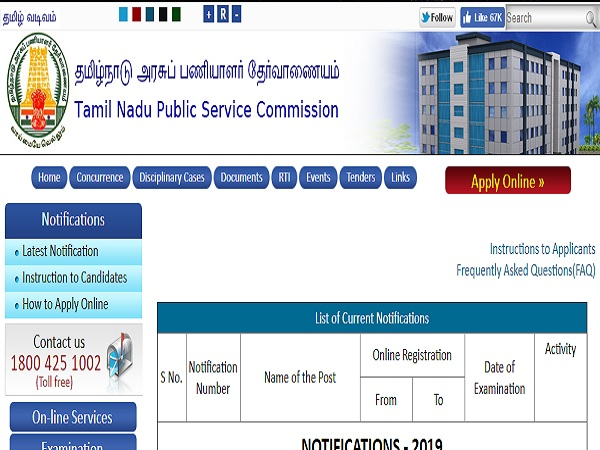 Engineering jobs-TNPSC-recruitment