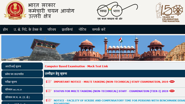 Check SSC MTS Tier 1 2019 application status live link