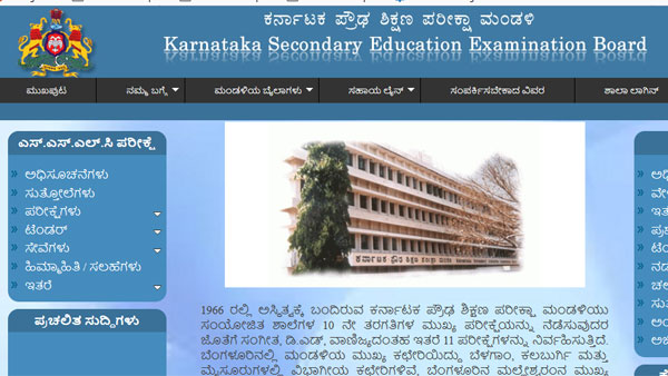 Karnataka SSLC supplementary exam result 2019, how, where and when to check