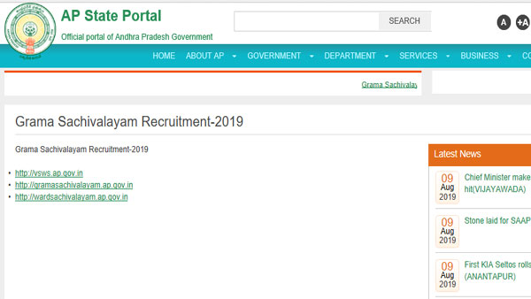 AP Grama Sachivalayam Recruitment 2019: Last date tomorrow, website