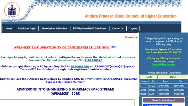 AP EAMCET allotment order 2019 to be released today after this time