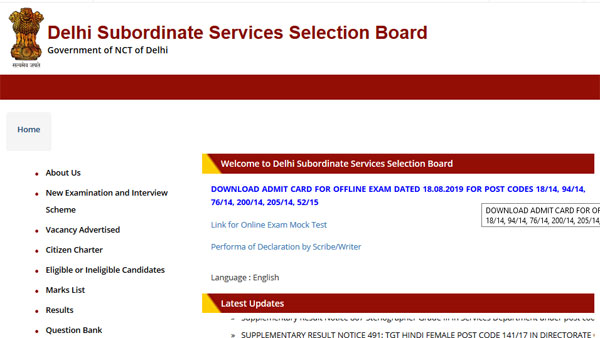 DSSB recruitment exam date 2019: How and where to download admit card