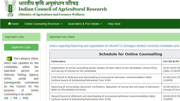 ICAR 2019 Counselling Final Seat allotment result declared, how to check